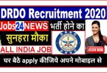 Photo of रक्षा अनुसंधान और विकास संगठन (DRDO) में सरकारी नौकरी पाने का बेहतरीन मौका