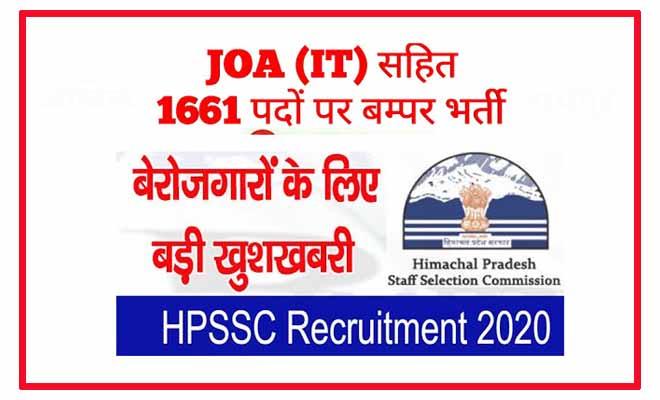 Photo of SSC Recruitment 2020 कर्मचारी चयन आयोग में 1661 ट्रैफिक इंस्पेक्टर & जूनियर ऑफिस असिस्टेंट