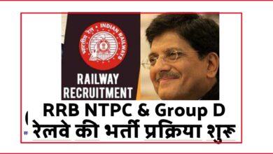 Photo of RRB NTPC Group D भर्ती :- रेलवे 1 लाख 40,640 पदों के लिए भर्ती प्रकिया 15 दिसंबर से