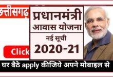 Photo of प्रधानमंत्री आवास योजना ग्रामीण में कैसे चेक करें अपना नाम ?
