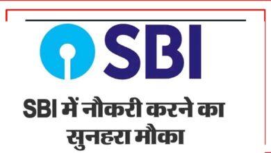 Photo of भारतीय स्टेट बैंक भर्ती 2020  इच्छुक उम्मीदवार 8 अक्टूबर 2020 तक आवेदन कर सकते हैं