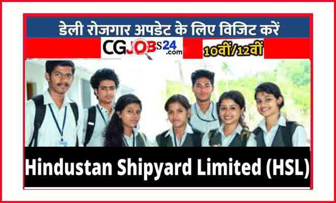 Photo of HSL Recruitment हिन्दुस्तान शिपयार्ड लिमिटेड भर्ती