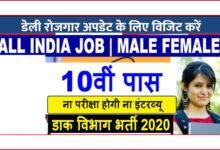 Photo of Post Office Recruitment 2020 डाक विभाग भर्ती में निकली 2060 ग्रामीण डाक सेवक पदों पर भर्ती