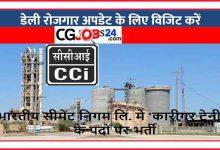 Photo of CCI Recruitment 2020 भारतीय सीमेंट निगम लिमिटेड भर्ती