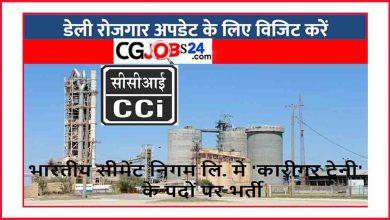 Photo of CCI Recruitment 2021 भारतीय सीमेंट निगम लिमिटेड भर्ती