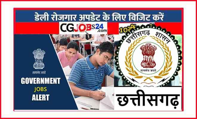 Photo of छत्तीसगढ़ छात्रावास अधीक्षक के पदों में शीघ्र होगी भर्ती | CG Chhatrawas Adhikshak Bharti 2021