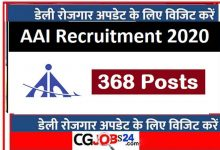 Photo of AAI भर्ती 2020 एयरपोर्ट अथॉरिटी ऑफ इंडिया में 368 पदों के लिए आवेदन आमंत्रित