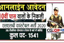 Photo of SSB Constable Tradesman Recruitment 2020 | सशस्त्र सीमा बल में 10वीं पास के लिए 1522 भर्तियां